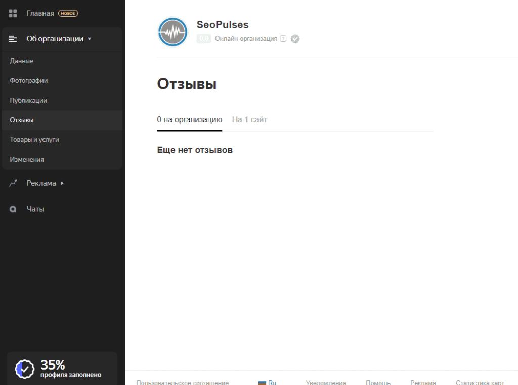 Работа с отзывами для организации без офиса в Яндекс.Справочнике