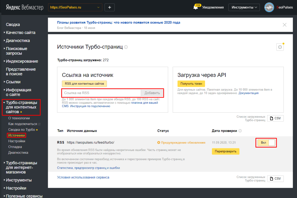 Настройки источников турбо-страниц Яндекса для сайта на WordPress для Яндекс.Вебмастер