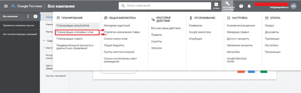 Переход в планировщик ключевых слов в Google Adwords