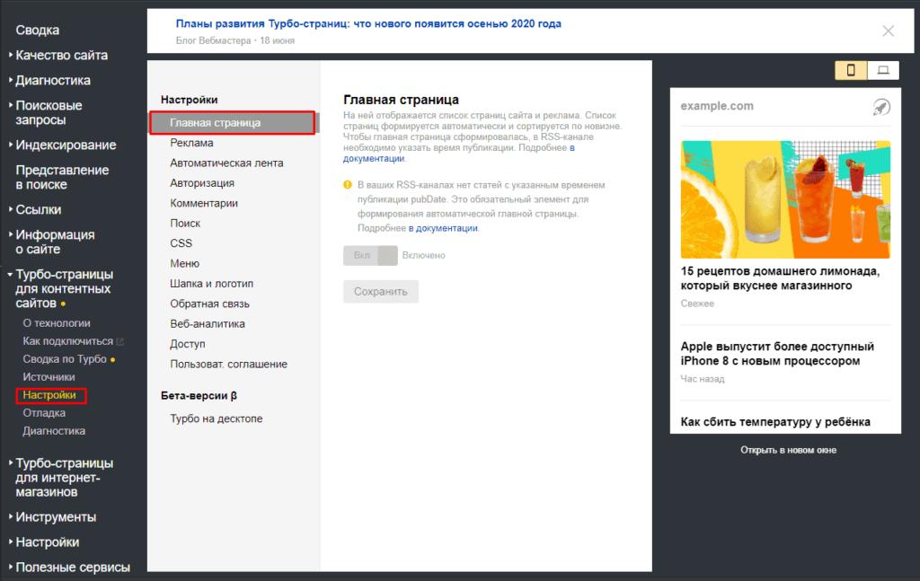 Настройки главной страницы турбо-страниц Яндекса для сайта на WordPress для Яндекс.Вебмастер
