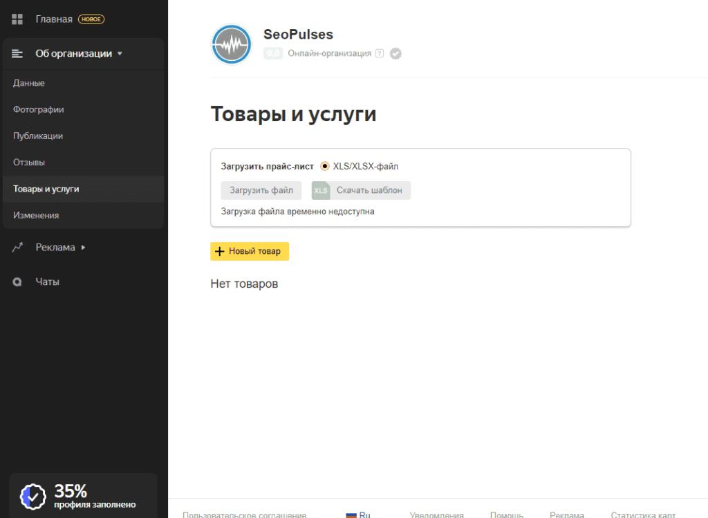 Загрузка прайс-листов для организации без офиса в Яндекс.Справочнике