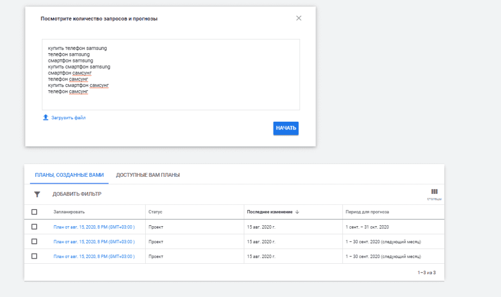 Ввод количества запросов в планировщик ключевых слов в Google Adwords