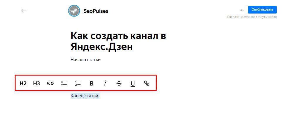 Редактирование текста и материала для канала в Яндекс.Дзен