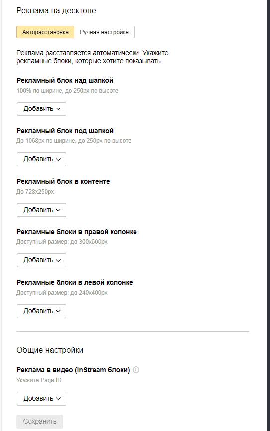 Дополнительные настройки рекламы турбо-страниц Яндекса для сайта на WordPress для Яндекс.Вебмастер