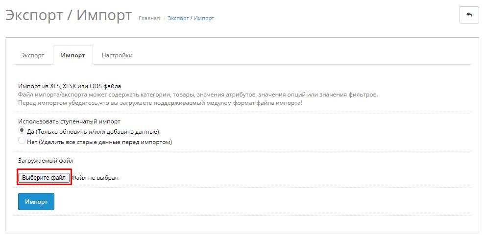 Выбор файла для импорта товаров в Opencart