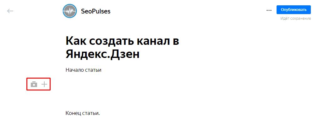 Добавление изображения и вставки других блоков в материале на канале Яндекс.Дзен