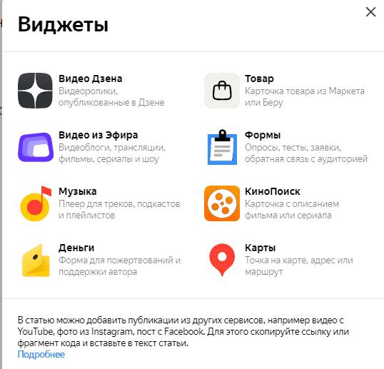 Вставка иных блоков Яндекса на канале Дзена