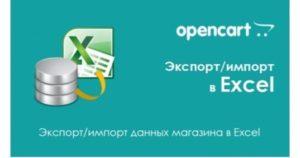 Экспорт/Импорт товаров в Opencart: пошаговая инструкция