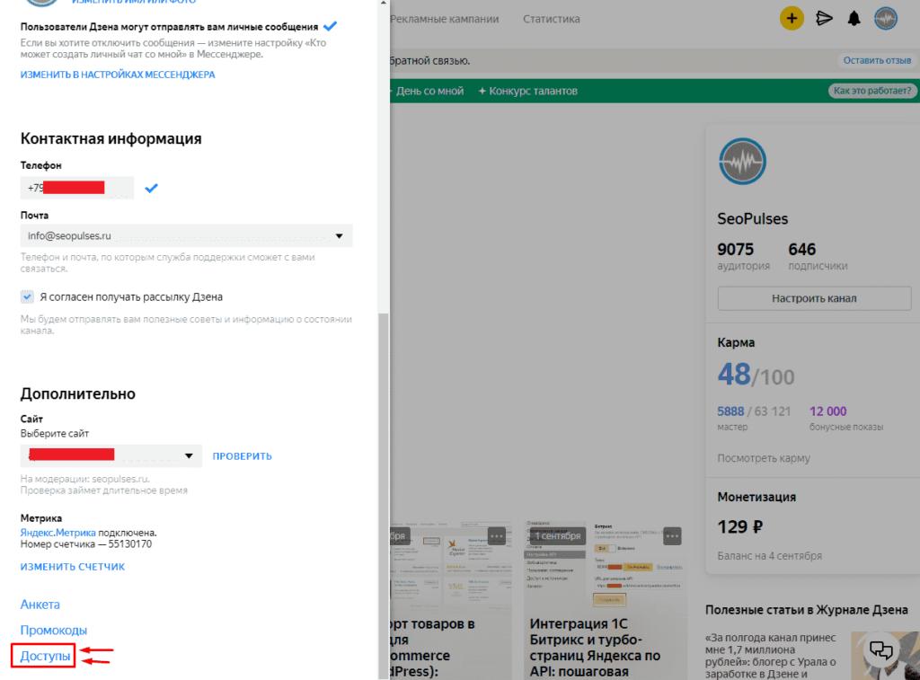 Переход в доступы в канале Яндекс.Дзен