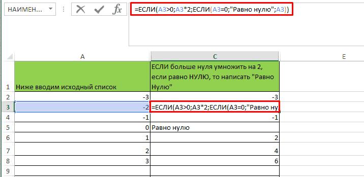 Формула ЕСЛИ с несколькими условиями в Excel