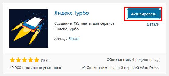 Активация плагина для генерации RSS-ленты для турбо-страниц Яндекса в WordPress