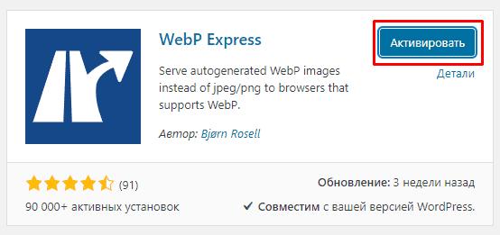 Активация плагина для генерации изображений в формате WebP для WordPress
