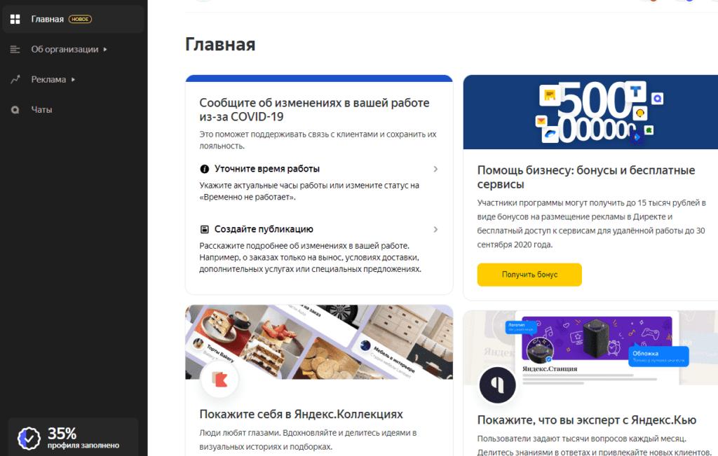 Созданная организация без офиса в Яндекс.Справочнике