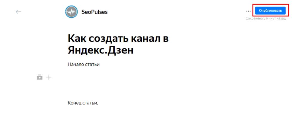 Публикация статьи в Яндекс.Дзен