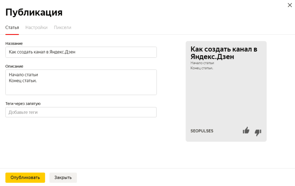 Настройка превью для публикации в Яндекс Дзене