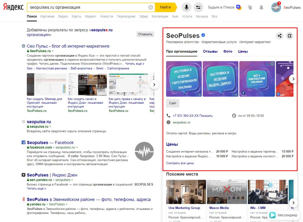 Созданная карточка организации в поиске Яндекса