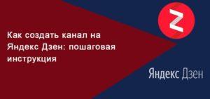 Как создать канал в Яндекс.Дзен: пошаговая инструкция