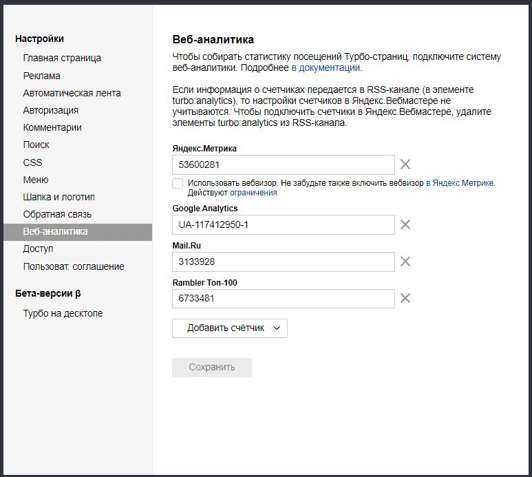 Настройки веб-аналитики турбо-страниц Яндекса для сайта на WordPress для Яндекс.Вебмастер