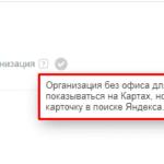 Создание организации без офиса в Яндекс.Справочнике: пошаговая инструкция