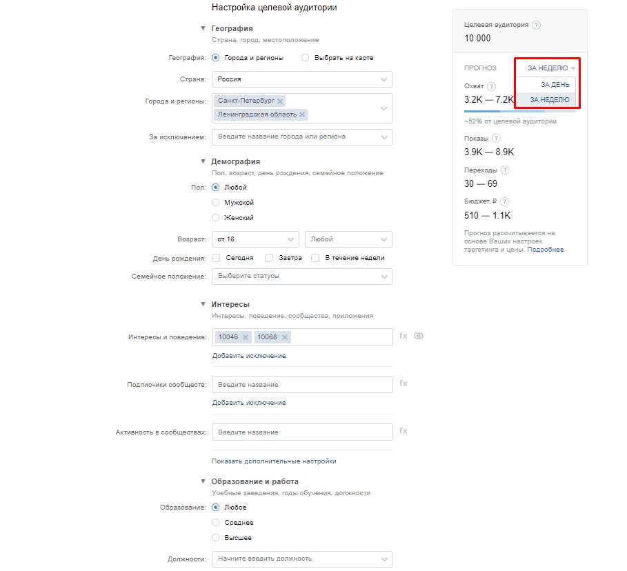 Выбор времени при оценке бюджета во ВКонтакте при выборе таргетинга