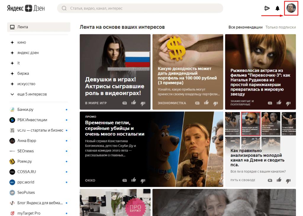 Переход в личный кабинет пользователя в Яндекс.Дзен