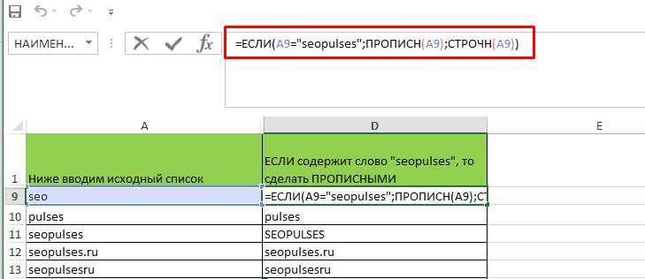 Формула ЕСЛИ содержит слово в Эксель