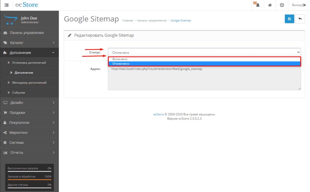 Активация модуля для генерации Sitemap карты сайта для Opencart