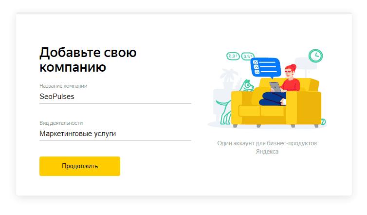 Выбор вида деятельности для организации в Яндекс Справочнике