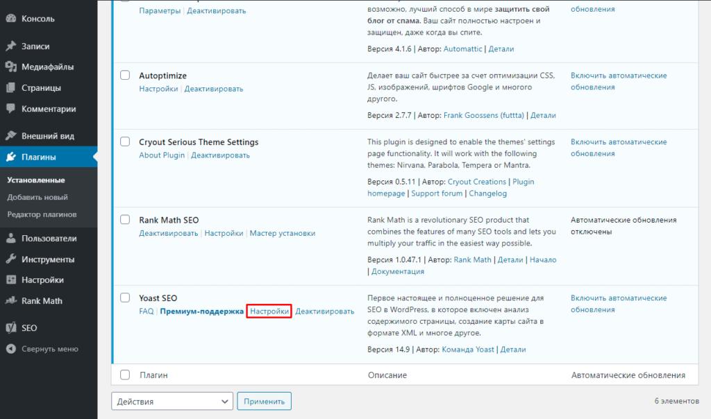 Переход в настройки плагина Yoast Seo для генерации Sitemap для WordPress