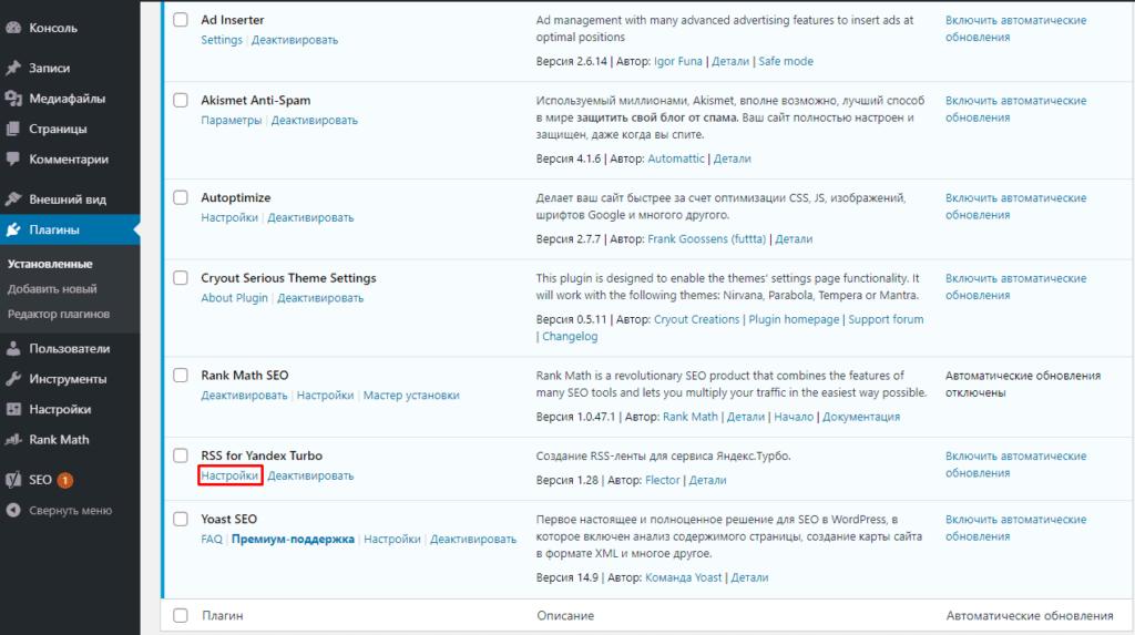 Переход в настройки плагина для генерации RSS-ленты для турбо-страниц Яндекса в WordPress