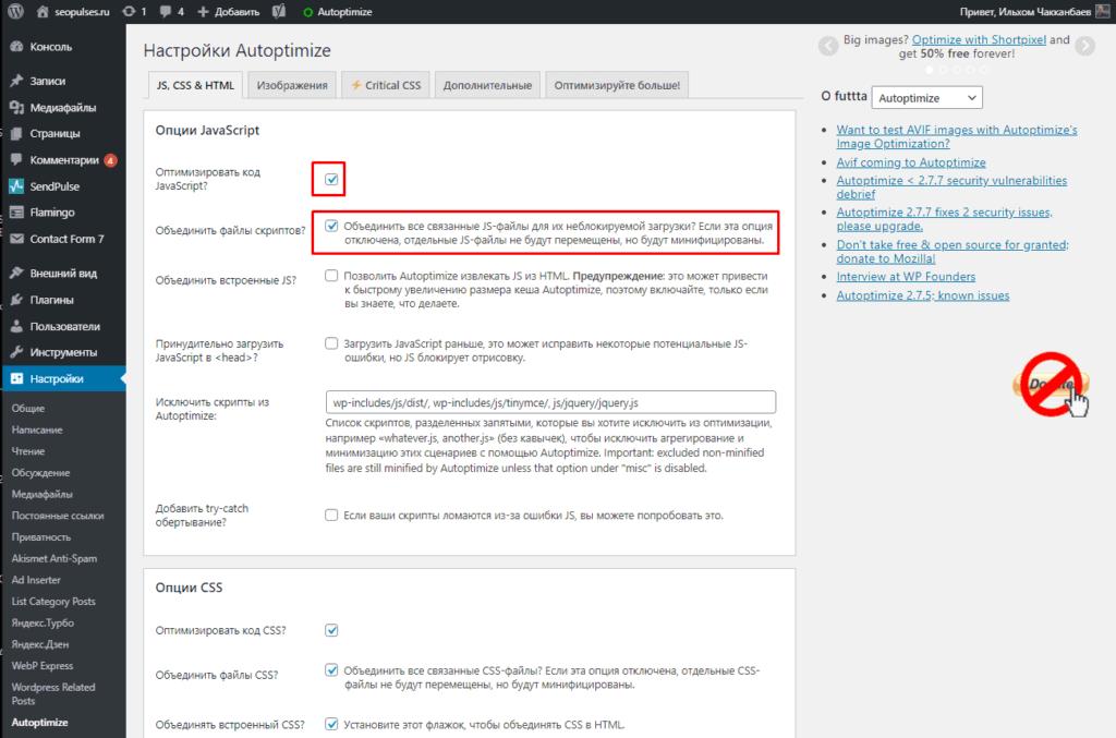 Включение оптимизации JavaScript в плагине кэширования WordPress