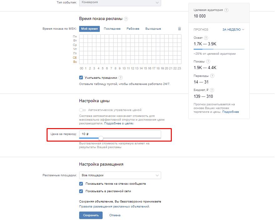 Выбор цены клика при оценке бюджета во ВКонтакте при выборе таргетинга