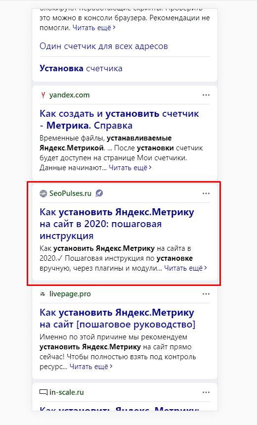 Пример турбо-страницы в поисковой выдаче Яндексе для сайта на WordPress