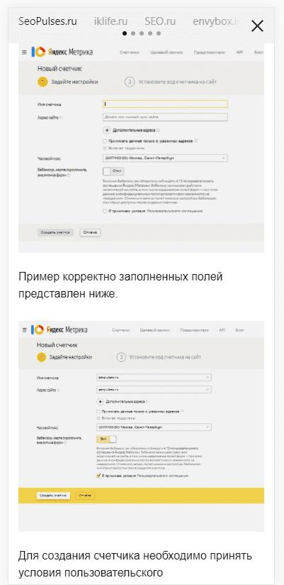 Пример турбо-страницы в Яндексе для сайта на Вордпресс