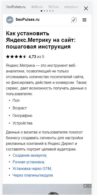 Пример турбо-страницы в Яндексе для сайта на WordPress