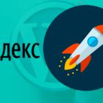 Турбо-страницы Яндекс для сайта на WordPress: что это и как использовать