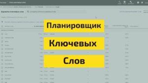 Планировщик ключевых слов в Google Ads (Adwords): практическое руководство