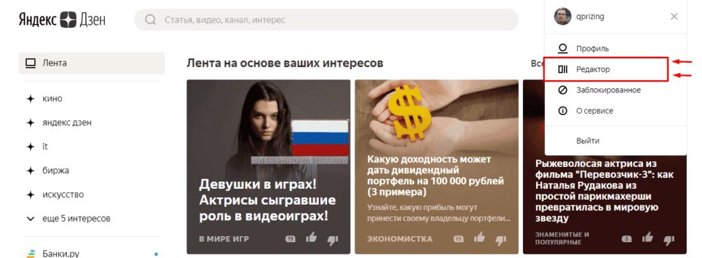 Переход в редактор Яндекс.Дзен