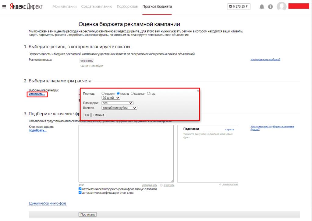 Изменение временных периодов в прогнозе бюджета в Яндекс Директ