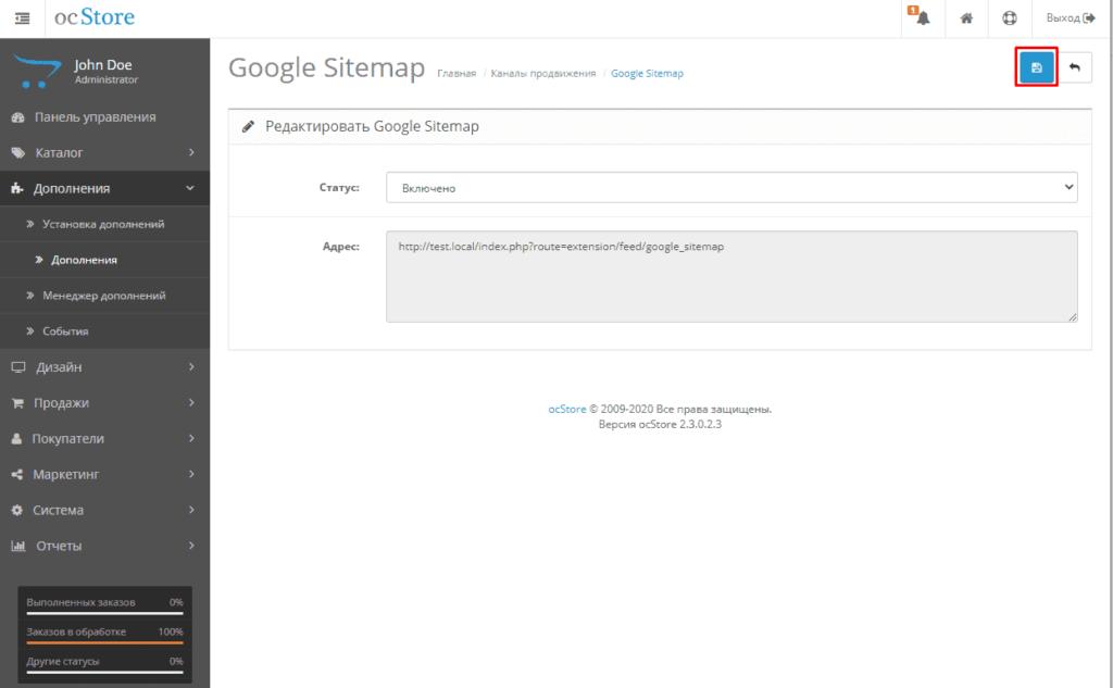 Сохранение настроек модуля для генерации Sitemap карты сайта для Opencart