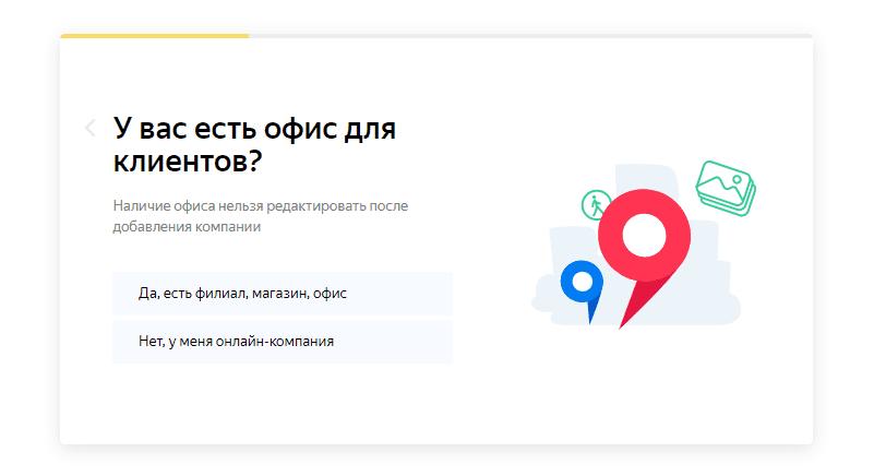 Выбор организации без офиса в Яндекс.Справочнике