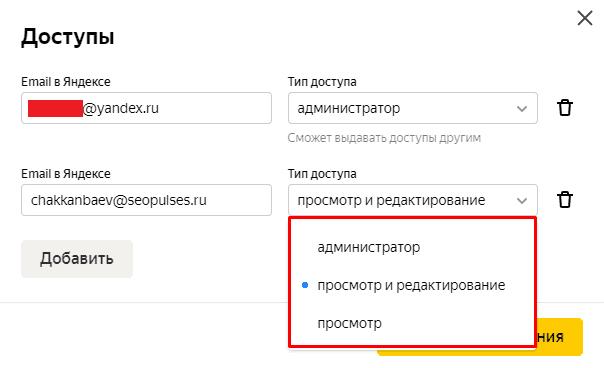 Выбор прав доступа к каналу в Яндекс Дзен