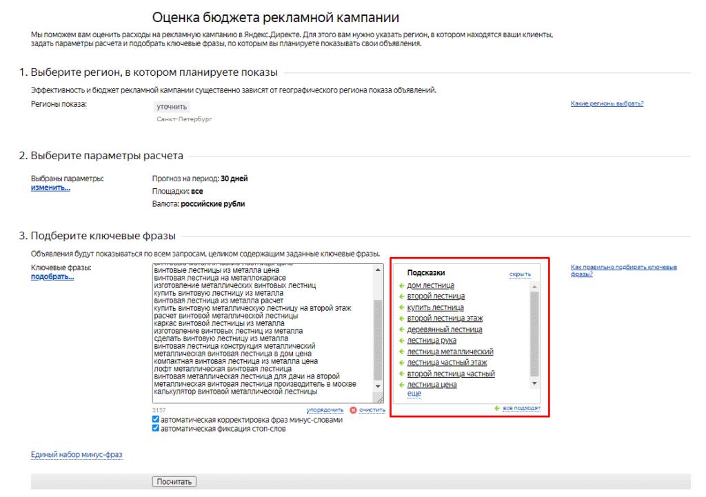 Подсказки ключевых слов в прогнозе бюджета в Яндекс.Директ