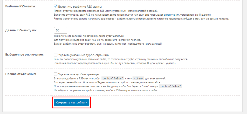 Сохранение основных настроек плагина для генерации RSS-ленты для турбо-страниц Яндекса в Вордпресс