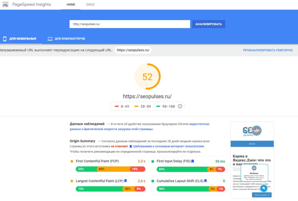 Проверка скорости загрузки сайта на WordPress