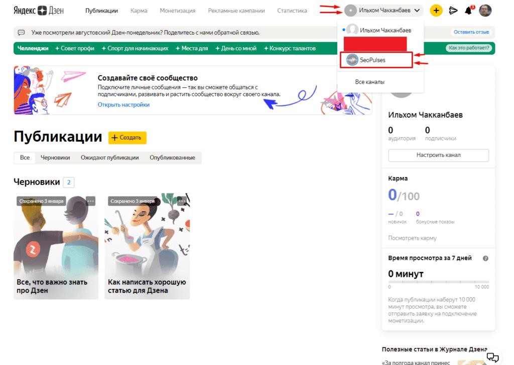 Выбор канала с предоставленным доступом в Яндекс.Дзен