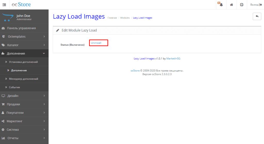 Выключение дополнения для отложенной загрузки в интернет-магазине на Opencart