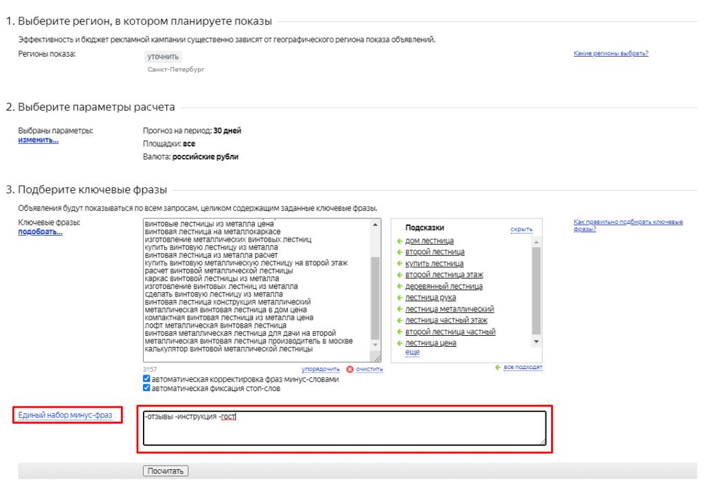Минус фразы в прогнозе бюджета в Yandex Direct