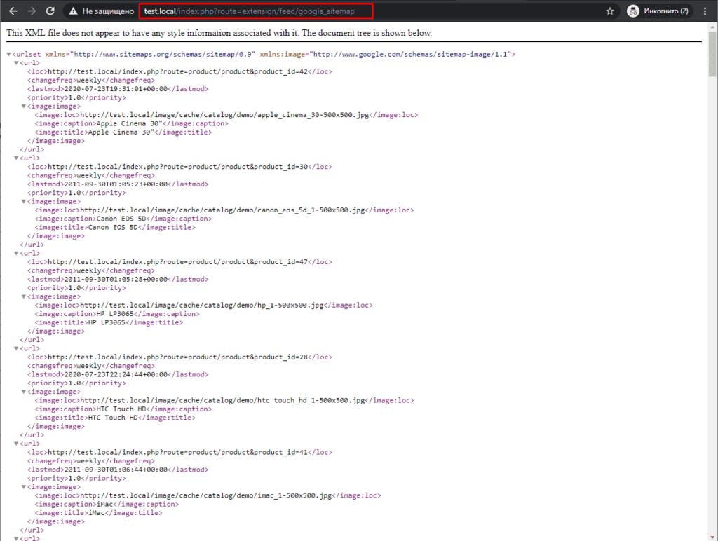 Файл Sitemap в CMS Opencart