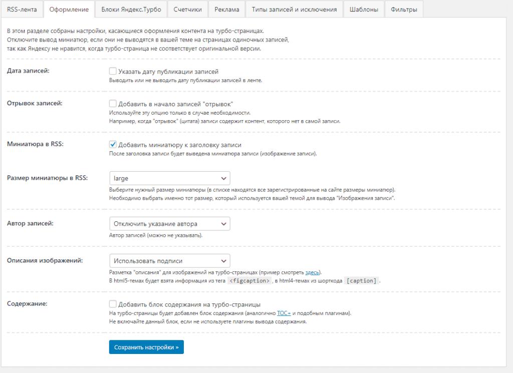 Настройки оформления плагина для генерации RSS-ленты для турбо-страниц Яндекса в Вордпресс